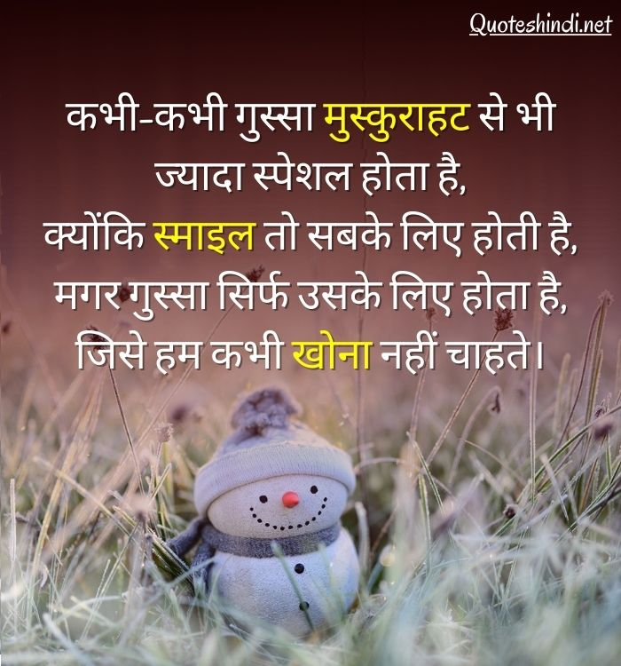 hindi quotes on smile