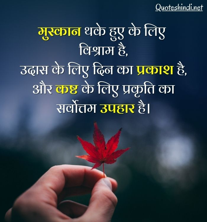 quotes on smile in hindi images