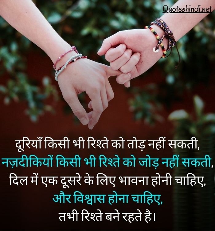 relationship very heart touching sad quotes in hindi