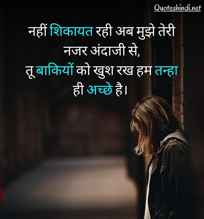 sad heart touching status for whatsapp