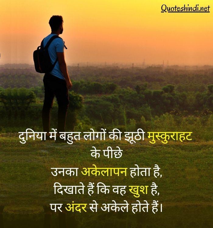 alone life status