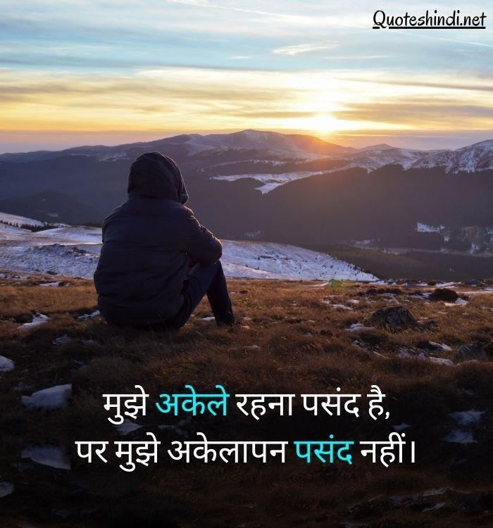 feeling alone status in hindi (2)