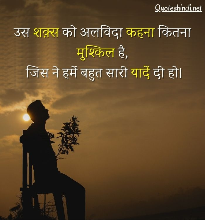heart break quotes in hindi
