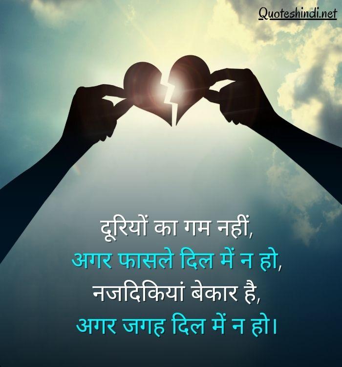 heartbreak quotes in hindi