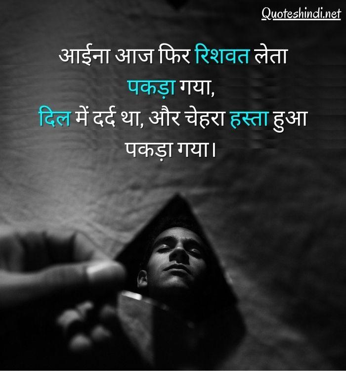 heartbroken quotes in hindi