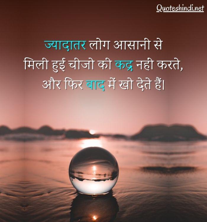 self respect in hindi