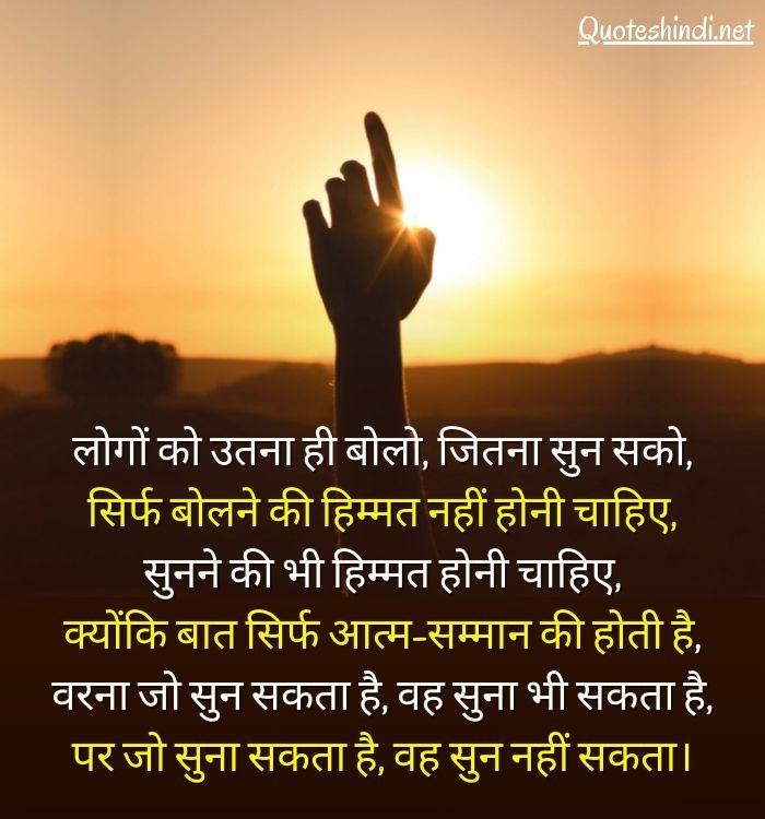 self respect quotes hindi