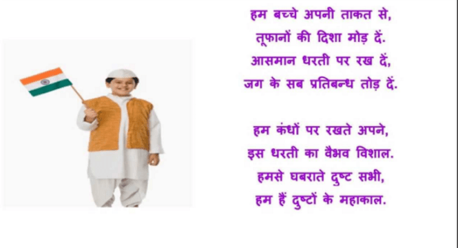 Best Independance Day Quotes In Hindi