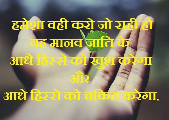 Best Moral Quotes In Hindi_Quotes Networks