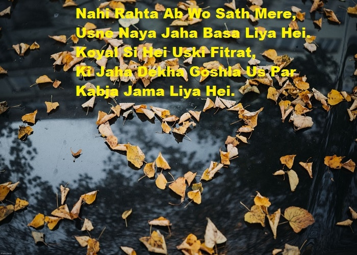 Disappointed Quotes_Nahi Rahta Ab Wo Sath Mere_Quotesnetworks