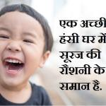 Laughing Therapy The Health Benefits Of Laughter हँसी के स्वास्थ्य लाभ_Quotes Networks