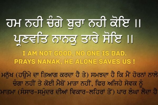 Gurbani Quotes Online How to Search Perfect Quotes For Quotes Easily-2_Image Source Google