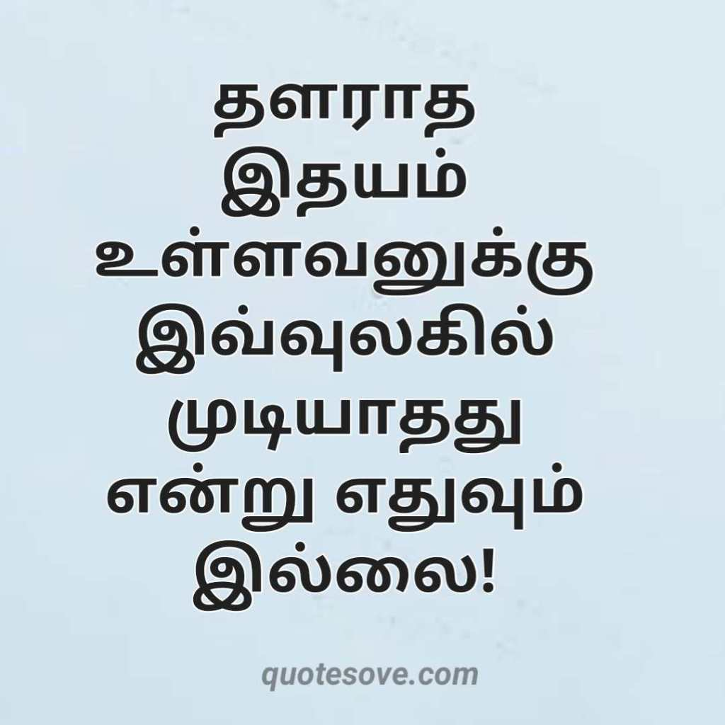 Best Tamil Quotes Motivate You