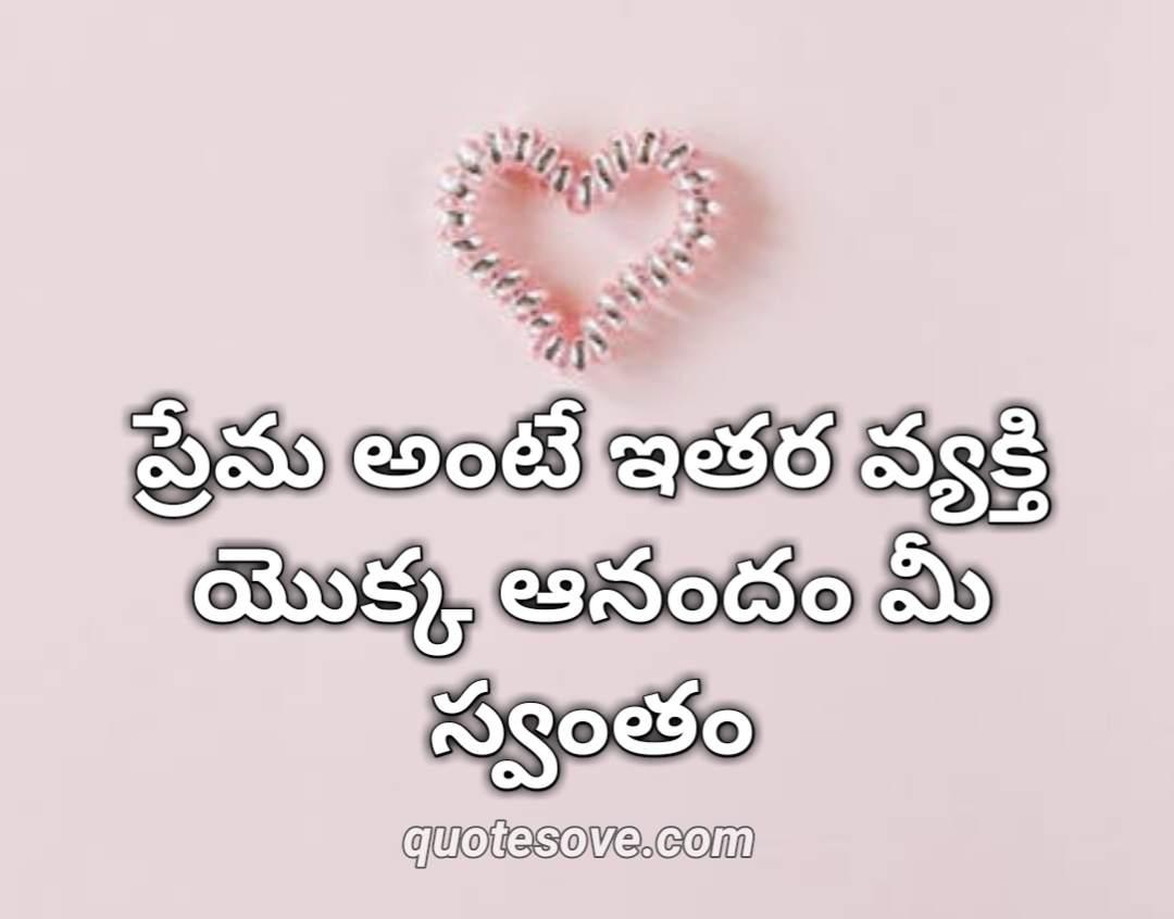 143 Best Love Quotes in Telugu | ప్రేమ కోట్స్