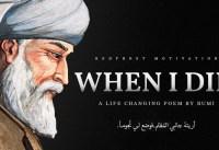 When I Die Rumi Powerful Life Poetry