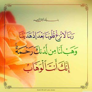 Quran Hd 005098 اعلموا أن الله شديد العقاب وأن الله غفور رحيم