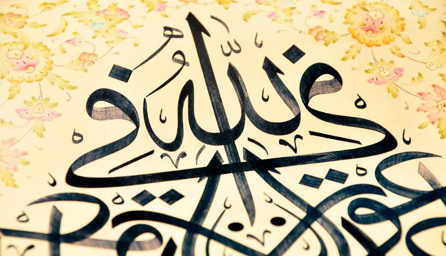 каллиграфическая-арабская-надпись-с-именем-аллаха