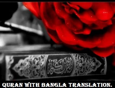 Quran With Bengali / Bangla Translation  | Quran Mp3