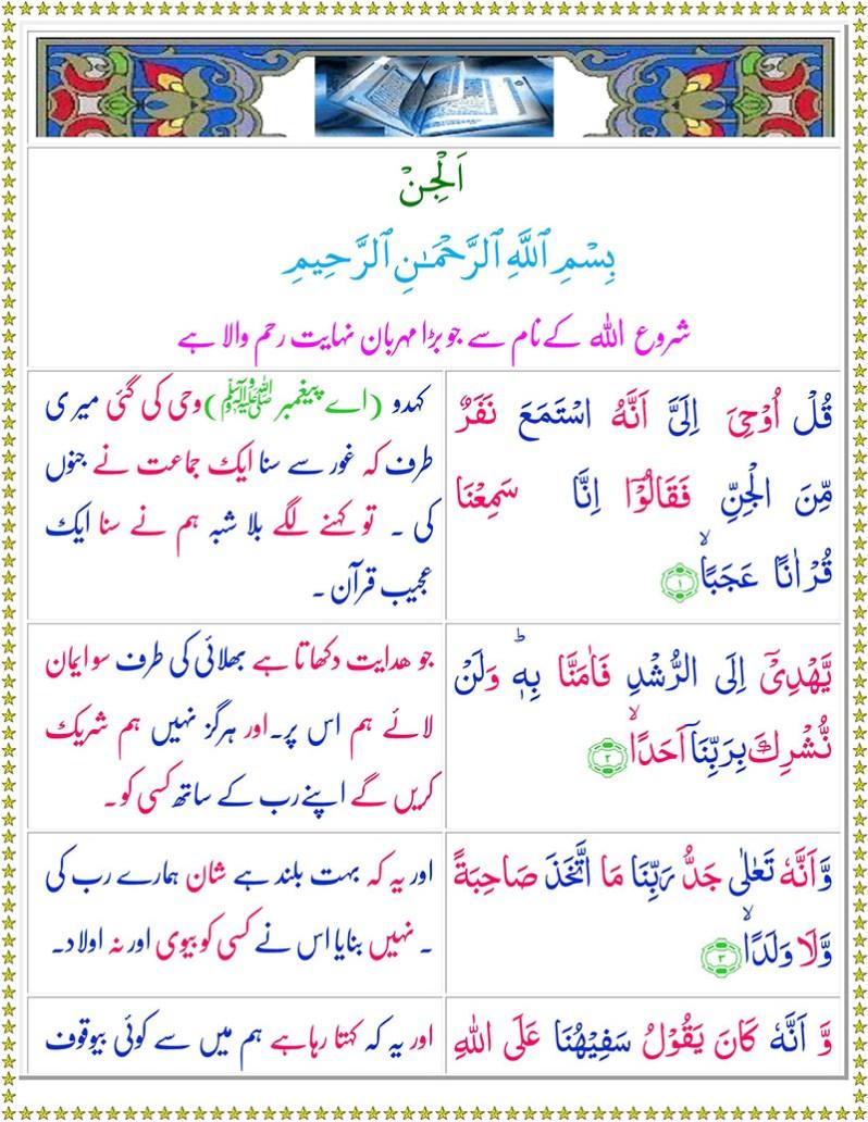 Read Surah Al-Jinn Online