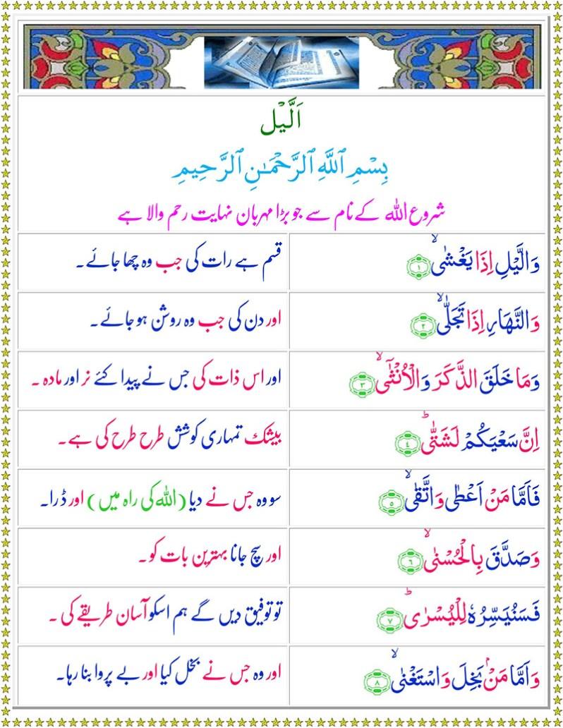 Read Surah Al-Lail Online