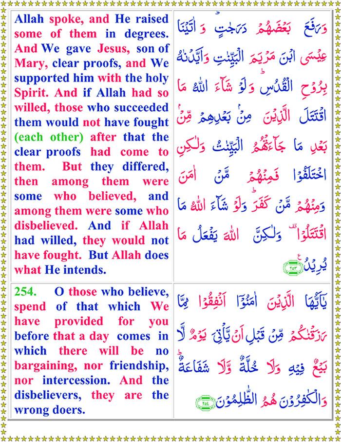 surah baqarah in english pdf