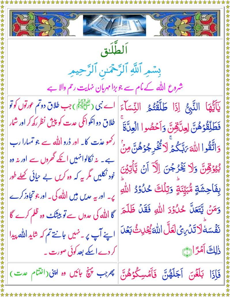 Read Surah At-Talaq Online
