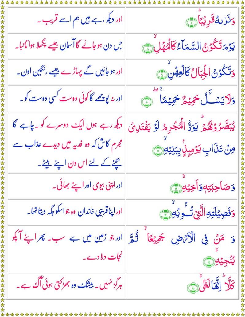 Read Surah Al-Maarij Online