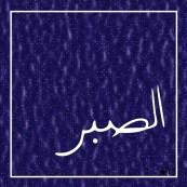 assabr