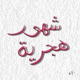 schuhur hijriyyah