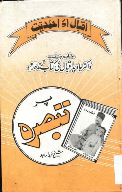 احمدی کتب ۔ اقبال اور احمدیت۔ جاوید اقبال کی کتاب زندہ رود پر تبصرہ ۔ شیخ عبد الماجد