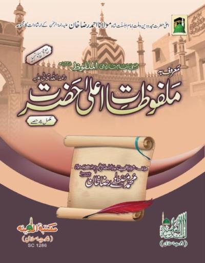 بریلوی کتب ۔ ملفوظات اعلٰحضرت ۔  احمد رضا خان بریلوی