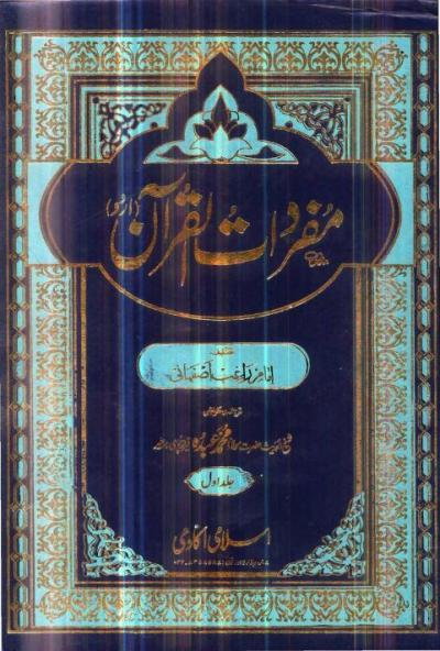 https://qutbi-ul-muballigin-nayyar-butt.amuslim.org/books/post-titles/Mufradaat-ul-Quraan-Imam-Raghib-Asfahani-New-Edition-j1_0000.jpg