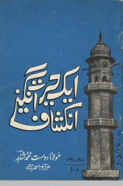 ایک حیرت انگیز انکشاف ۔  دوست محمد شاہد  ۔ اسلام کی عبادات کا فلسفلہ