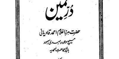 احمدی کتب ۔ در ثمین اردو ۔ منظوم کلام حضرت مسیح موعود مرزا غلام احمد قادیانی علیہ السلام