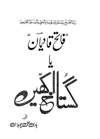 کتب ۔ احمدی کتب۔ تبلیغی کتب ۔ فاتح قادیان یا گستاخ اکھیں۔ ھادی علی چودھری۔