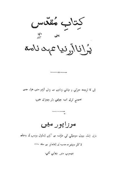 عیسائی کتب ۔ کتاب مقدس ۔ اردو بائبل ۔ مرزا پور ۔ Kitabe Muqaddas – Urdu Bible – Mirzapur