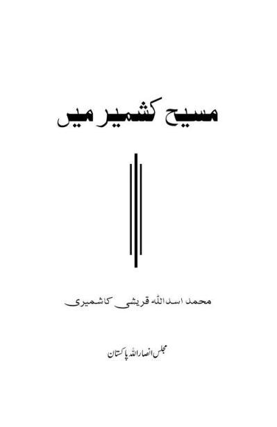 کتب ۔ احمدی تبلیغی کتب ۔ مسیح کشمیر میں ۔ محمد اسد اللہ کشمیری
