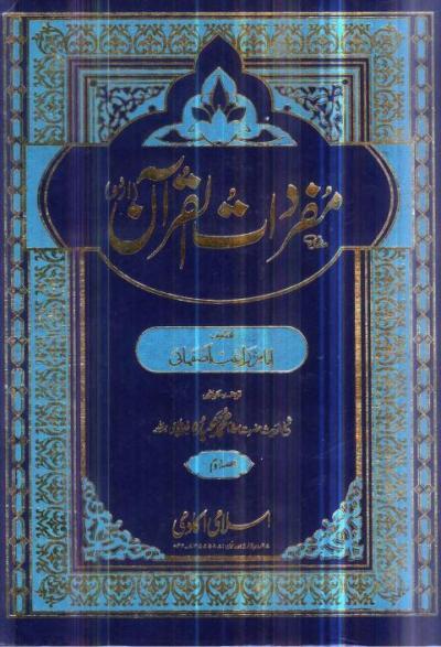 Mufridate Imam Raghib . مفردات فی غریب القرآن ۔ جلددوم  ۔ امام راغب اصفہانی