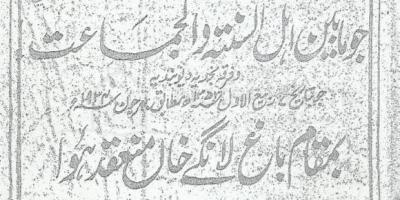 بریلوی دیوبندی وہابی شیعہ مناظرے ۔ روئیداد مناظرہ بریلوی و دیوبندی باغ لانگے خان 1934