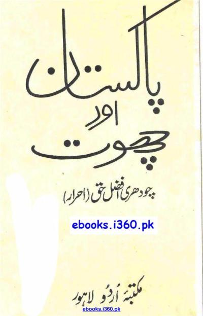 احراری کتب ۔ پاکستان اور چھوت ۔ چودھری افضل حق احراری ۔ Pakistan aor Choot – Ch Afzal Haq Ahrari