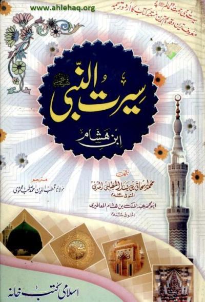 سیرت النبی ۔ سیرت ابن ھشام ۔ جلد 1 ۔ ابو محمد عبد الملک ابن ھشام