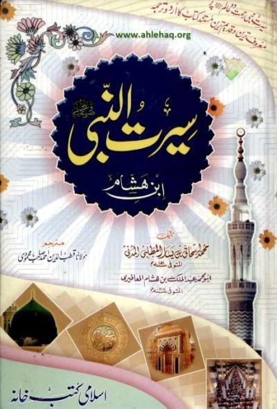 سیرت النبی ۔ سیرت ابن ھشام ۔ جلد 2 ۔ ابو محمد عبد الملک ابن ھشام