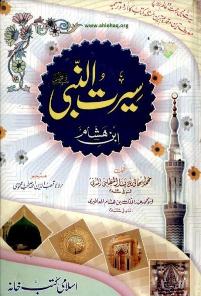 سیرت النبی ۔ سیرت ابن ھشام ۔ جلد 3 ۔ ابو محمد عبد الملک ابن ھشام