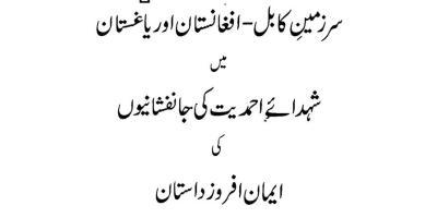 شہدائے حق ۔  افغانستان کے شہدائے احمدیت ۔  قاضی محمد یوسف
