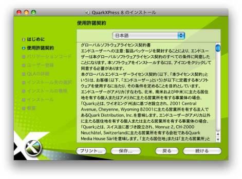 QuarkXPress 8 の使用許諾契約画面