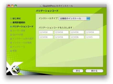 QuarkXPress 8 のバリデーションコード登録