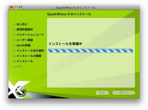 QuarkXPress 8 をインストール