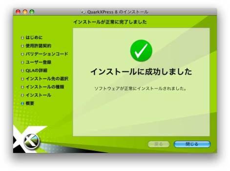 QuarkXPress 8 のインストールが完了