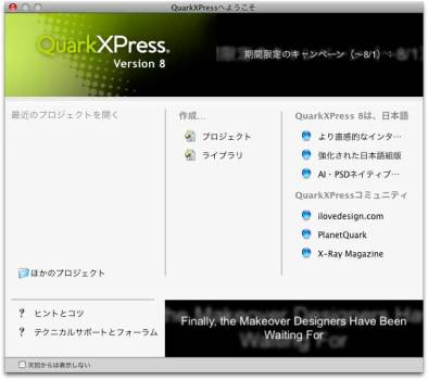 QuarkXPress 8 のAdobeみたいなパネル
