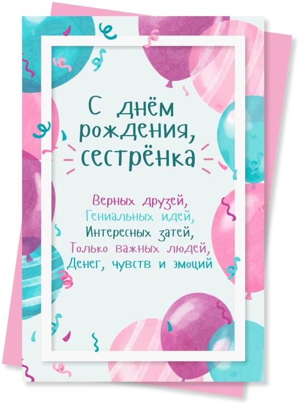 С днем рождения сестра, сестричка, сестренка - открытки ...